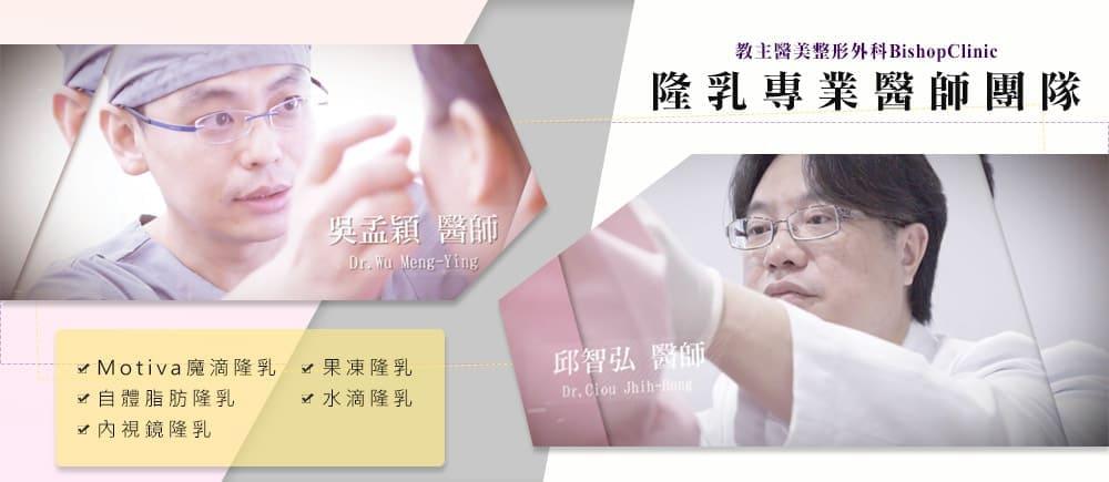 專業隆乳醫師團隊