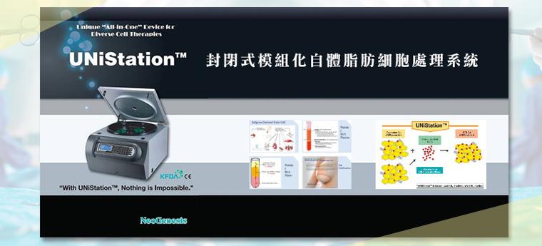 Unistation封閉式模組化自體脂肪細胞處理系統